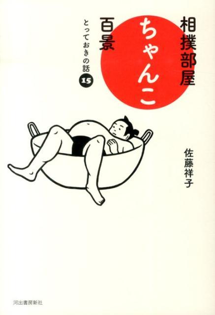 「相撲部屋ちゃんこ百景」の表紙