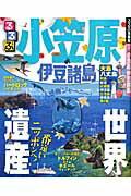 【送料無料】るるぶ小笠原伊豆諸島('12)