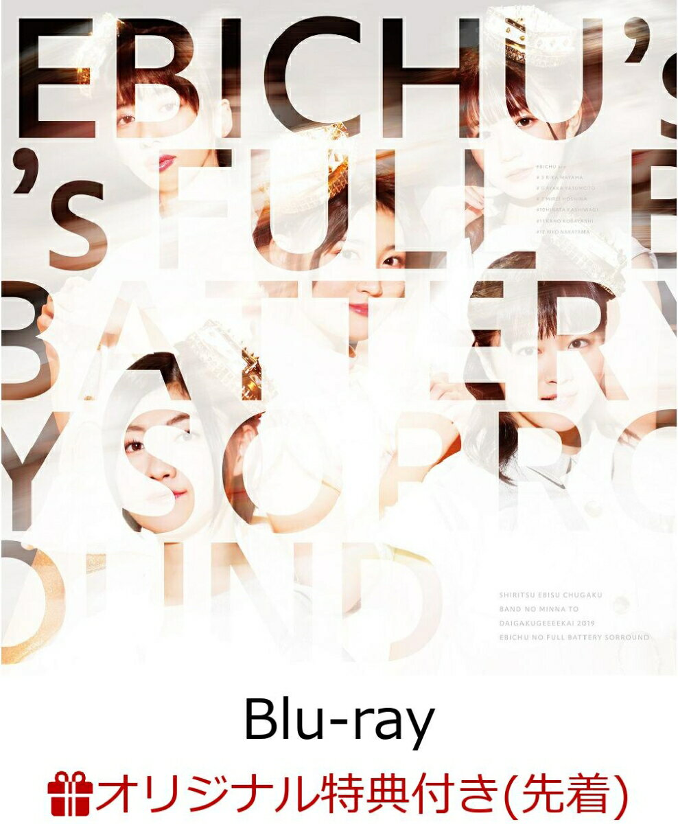 【楽天ブックス限定先着特典】私立恵比寿中学 バンドのみんなと大学芸会2019 エビ中のフルバッテリー・サラウンド(初回生産限定盤)(アクリルキーホルダー)【Blu-ray】