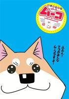 テレビアニメ いとしのムーコ 02