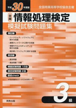 全商情報処理検定模擬試験問題集3級(平成30年度版) 全国商業高等学校協会主催 [ 実教出版編修部 ]