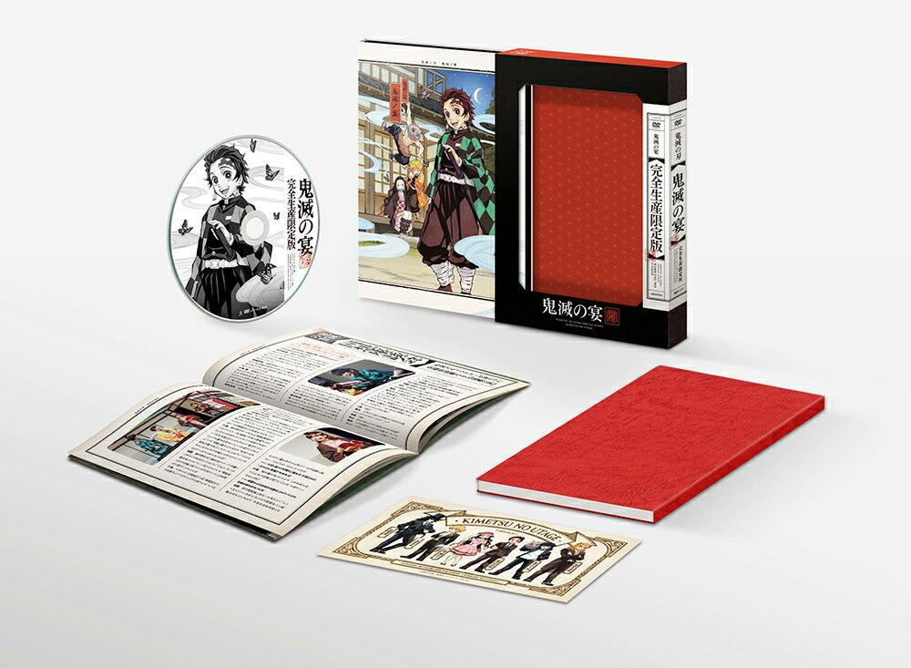 鬼滅の宴【Blu-ray】