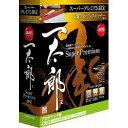 【送料無料】一太郎2012 承 スーパープレミアム アカデミック版