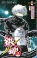 銀魂(第45巻)