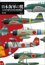 日本海軍の翼 日本海軍機塗装図集〈戦闘機編〉 (デジタルカラーマーキングシリーズ) [ 西川幸伸 ]