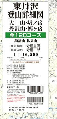 東丹沢登山詳細図 改訂版