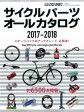 サイクルパーツオールカタログ(2017-2018) 約6500点掲載 (ヤエスメディアムック CYCLE SPORTS特別編集)