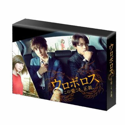 【楽天ブックスならいつでも送料無料】ウロボロス 〜この愛こそ、正義。 Blu-ray BOX 【Blu-ray...