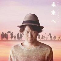 未来へ (初回限定盤 CD+DVD)
