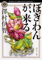 12/7映画公開!『来る』