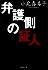 弁護側の証人 (集英社文庫) [ 小泉喜美子 ]