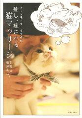 【送料無料】癒し、癒される猫マッサージ [ 石野孝 ]