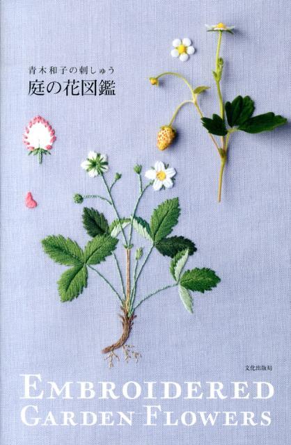 庭の花図鑑 青木和子の刺しゅう [ 青木和子 ]