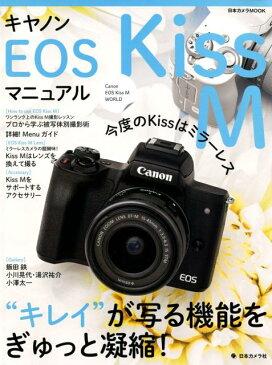 """キヤノンEOS kiss Mマニュアル 今度のKissはミラーレス""""キレイ""""が写る機能をぎゅっと濃縮 (日本カメラMOOK)"""