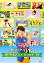 NHK「おかあさんといっしょ」メモリアルPlus 〜あしたもきっと だいせいこう〜 [ (キッズ) ]