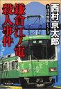 鎌倉江ノ電殺人事件 (集英社文庫) [ 西村京太郎 ]