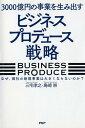 3000億円の事業を生み出す「ビジネスプロデュース」戦略 なぜ、御社の新規事業は大きくならないのか? [ 三宅孝之 ]