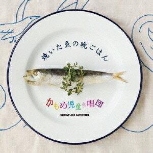 【楽天ブックスならいつでも送料無料】焼いた魚の晩ごはん [ かもめ児童合唱団 ]