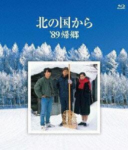 北の国から 89'帰郷【Blu-ray】画像