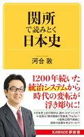 関所で読みとく日本史