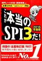 これが本当のSPI3だ!(2016年度版)