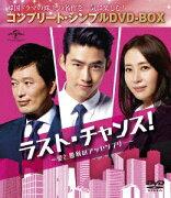 ラスト・チャンス!〜愛と勝利のアッセンブリー <コンプリート・シンプルDVD-BOX>