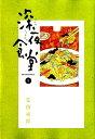 【送料無料】深夜食堂(9)