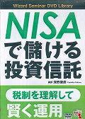 DVD>NISAで儲ける投資信託