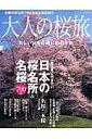 【送料無料】大人の桜旅(2012)