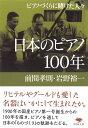 文庫 日本のピアノ100年 ピア...
