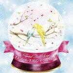 Crystal Love Songs (オルゴール・ラブソング・コレクション)(2CD)画像