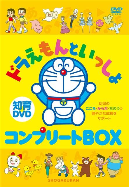 はじめての知育DVDシリーズ ドラえもんといっしょ コンプリートBOX