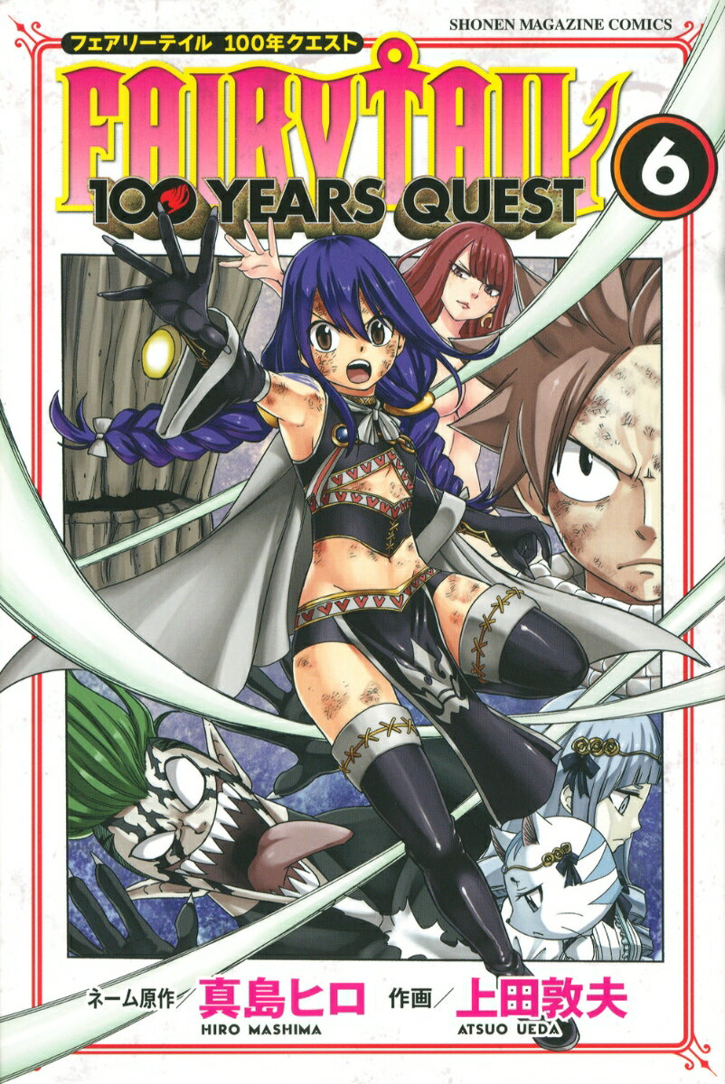 FAIRY TAIL 100 YEARS QUEST(6)画像