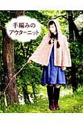 【送料無料】手編みのアウターニット
