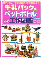 牛乳パック&ペットボトルKids工作図鑑図書館版