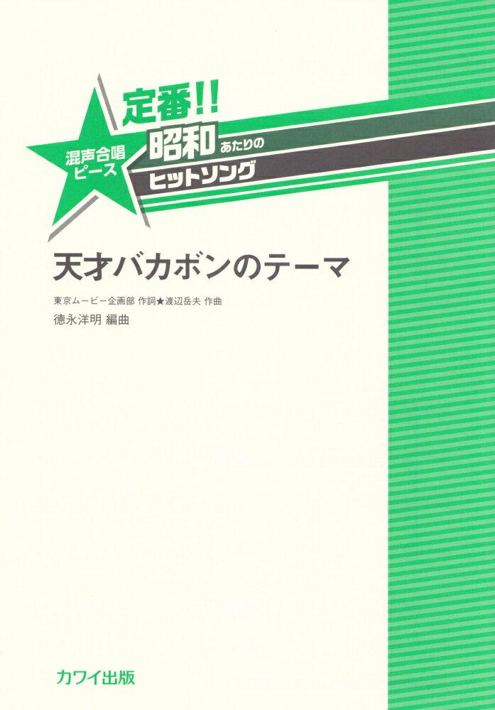 定番!!昭和あたりのヒットソング 天才バカボンのテーマ画像