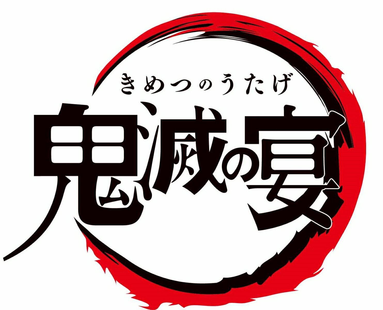 鬼滅の宴(完全生産限定版)