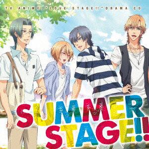 TVアニメ『LOVE STAGE!!』ドラマCD SUMMER STAGE!!画像
