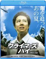 クライマーズ・ハイ【Blu-ray】