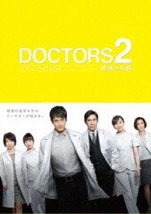 【送料無料】DOCTORS 2 最強の名医 DVD-BOX [ 沢村一樹 ]