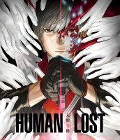 HUMAN LOST 人間失格【Blu-ray】