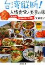 台湾縦断!人情食堂と美景の旅