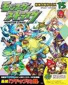 モンスターストライク最強攻略BOOK(15)
