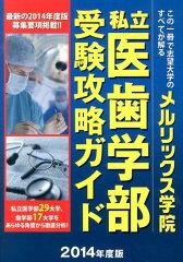 【楽天ブックスならいつでも送料無料】私立医歯学部受験攻略ガイド(2014年度版)