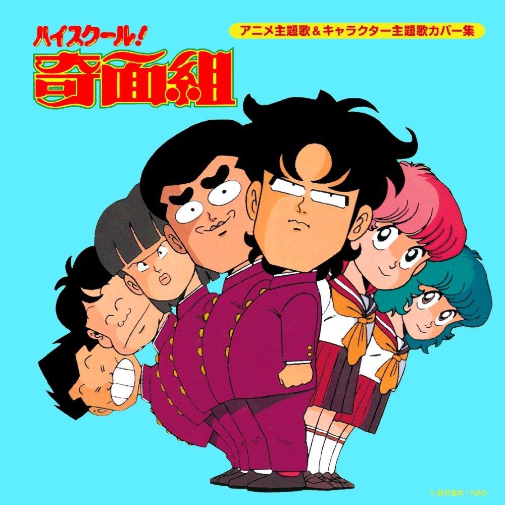 「ハイスクール!奇面組」アニメ主題歌&キャラクター主題歌カバー集画像