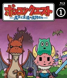 ポンコツクエスト〜魔王と派遣の魔物たち〜(1)