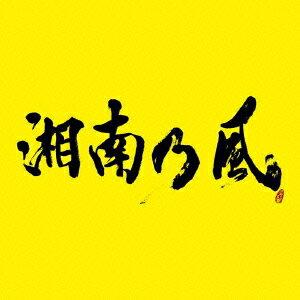 湘南乃風 〜2023〜(初回限定CD+DVD)