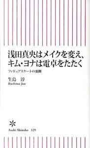 【送料無料】浅田真央はメイクを変え、キム・ヨナは電卓をたたく [ 生島淳 ]