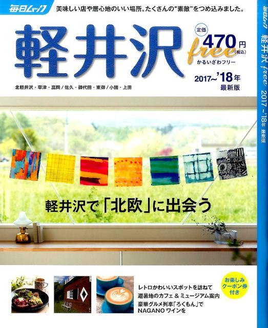 軽井沢free(2017〜'18年)画像
