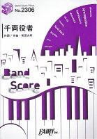 バンドスコアピースBP2306 千両役者 / King Gnu ~NTTドコモ 5G「希望を加速しよう2nd篇」CMソング